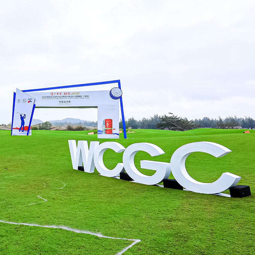 国窖荟会员世界企业高尔夫挑战赛总决赛