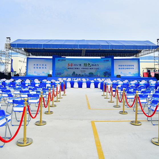 海南昌江核电3、4号机组工程开工仪式