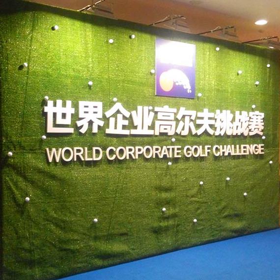 世界企业高尔夫挑战赛